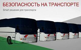 Видеонаблюдение — новая эра мониторинга автотранспорта