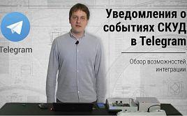 Уведомления о событиях СКУД Сфинкс в Telegram