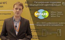 Защищенная идентификация на базе карт Mifare в СКУД «Сфинкс»
