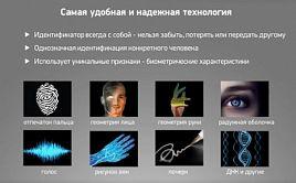 Биометрия Suprema. Вступительная часть семинара
