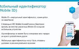 HID Mobile Access. Мобильный идентификатор. Часть 3