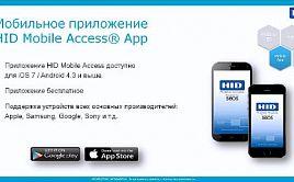 HID Mobile Access. Мобильное приложение. Часть 4