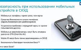 Безопасность мобильного доступа. Часть 8