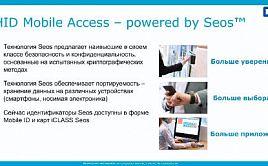 HID Mobile Access. Технология SEOS. Часть 9