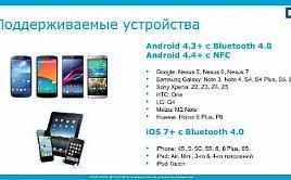HID Mobile Access. Поддерживаемые устройства. Часть 11