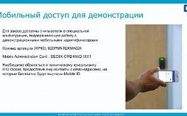 Демонстрация заказчику HID Mobile Access. Часть 13
