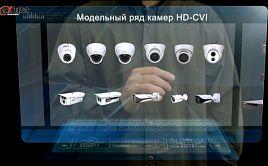 Обзор технологии HDCV Dahua Technology