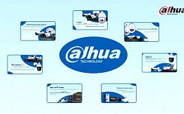 Самое полное HD портфолио продуктов и решений в области безопасности Dahua Technology