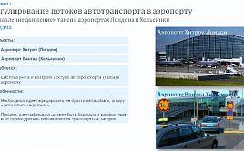 Контроль движения такси в аэропортах