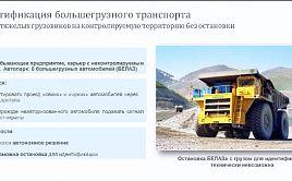 Идентификация Nedap большегрузного транспорта без остановки