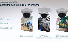Сетевые камеры AXIS серии P33