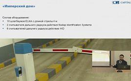 Опыт применения Elka на реальных объектах